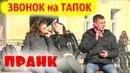 ПРАНК - Звонок На Тапок   Реакция Людей - Пранк