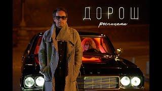 ДОРОШ Ресницами Official video
