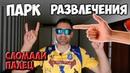 ПАРК РАЗВЛЕЧЕНИЯ СЛОМАЛИ ПАЛЕЦ гомель igor banket