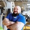 Alexander Zhelobkov