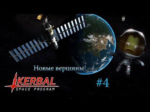 Kerbal Space Programm 4 KSP | Новые вершины!