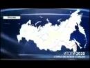 Что ждет Россию в 2020 году или страшный сон пиндосов