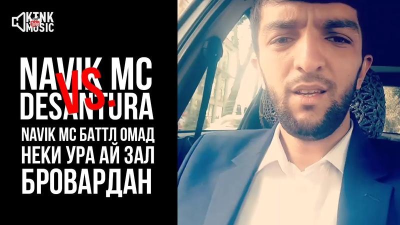 Navik MC ОМАД БАТТЛ, НЕКИ УРА АЙ ЗАЛ БРОВАРДАН