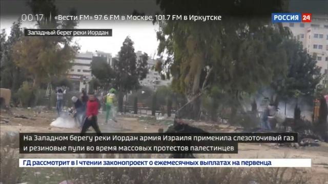 Новости на Россия 24 • Решение Трампа по Иерусалиму разворошило палестино-израильский конфликт с новой силой