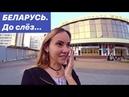 Брест. Это НЕОБХОДИМО увидеть каждому! Беларусь - Крым у нас ОДНА история. Брест.