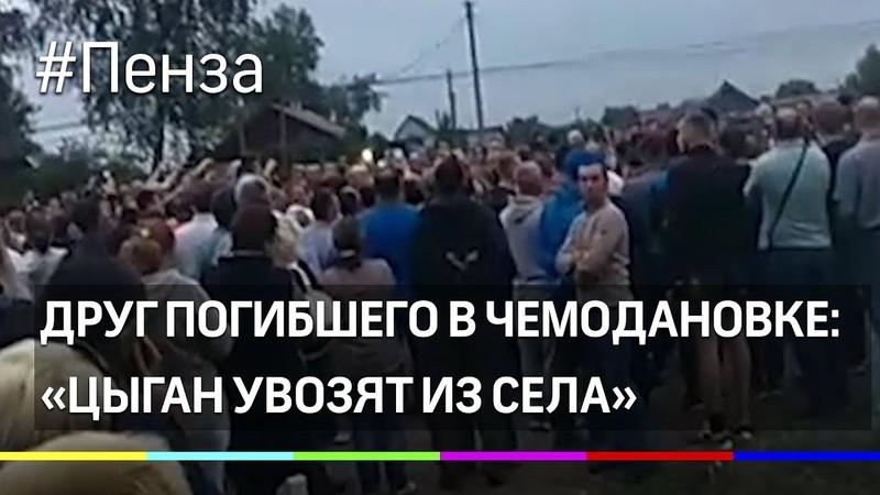 Друг погибшего в Чемодановке: Цыган увозят из села