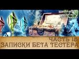 ArcheAge (ЗБТ) ч.15 - В поисках морских сокровищ (UniqueGame.TV & Kinatgames.RU)