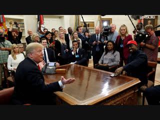 Канье в гостях у Трампа