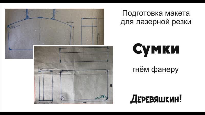 Как нарисовать каркас сумки в кореле или снова гнём фанеру. Деревяшкин. Corel Draw 2019