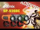 Розыгрыш Ritmix SP-520BC