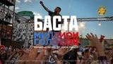 Баста - Миллион Голосов (Remake