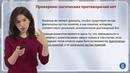 6.5 Как доказывать бытие Бога - Диана Гаспарян
