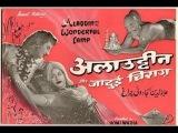 Aladdin Aur Jadui Chirag 1952 I Meena Kumari, Mahipal I Full Length Hindi Movie