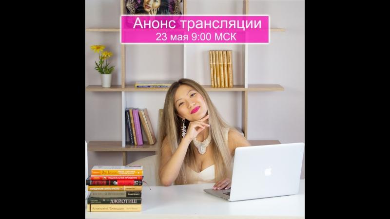 Астролог Юлия Кан - вопросы-ответы