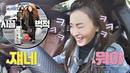 등장부터 시끄러운 황보(Hwangbo)의 여행 메이트 산다라박(Sandara Park)x제아(JeA)! 바람난 언 4576