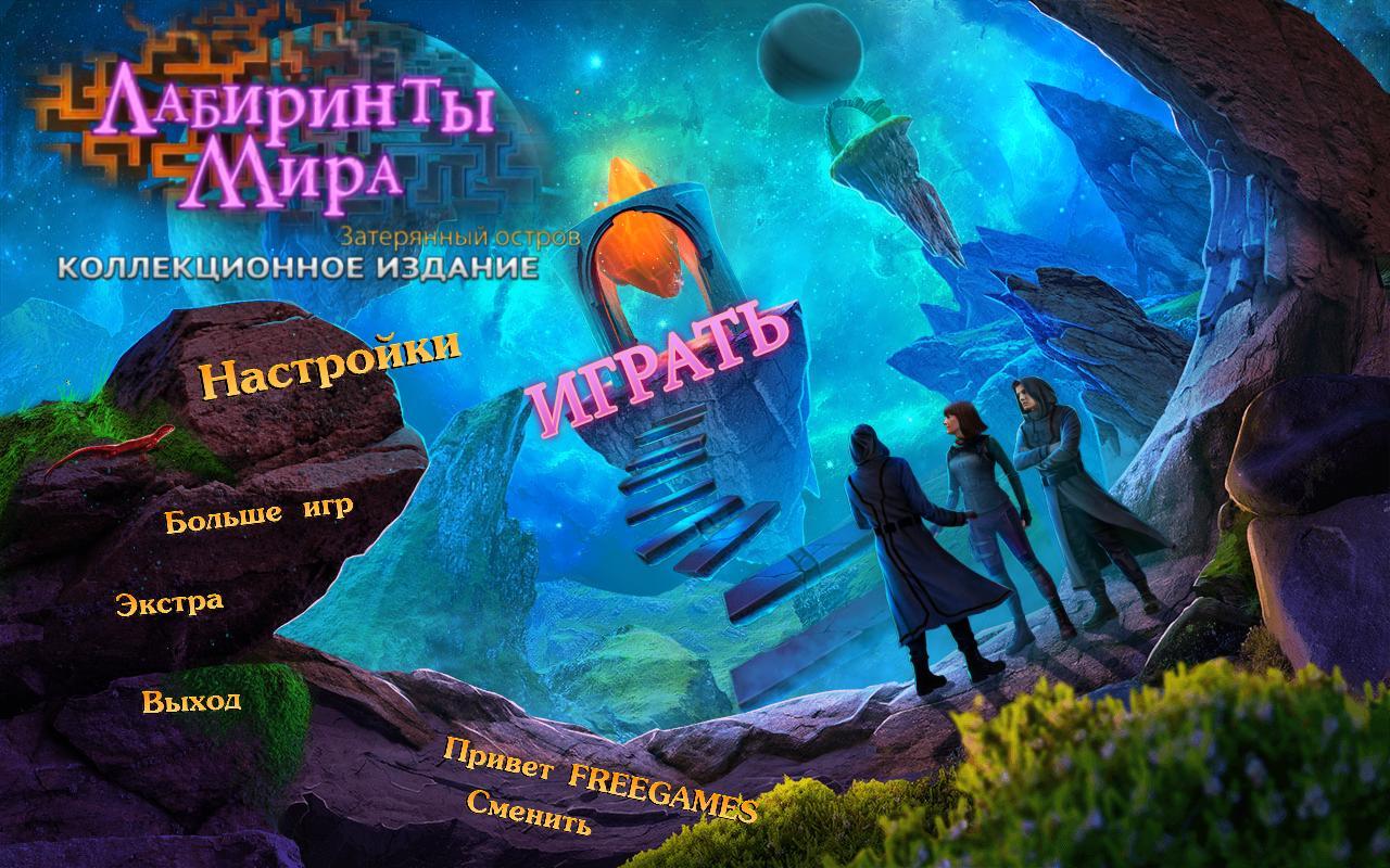 Лабиринты Мира 9: Затерянный остров. Коллекционное издание | Labyrinths of the World 9: Lost Island CE (Rus)