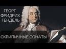 Гендель Скрипичные Сонаты