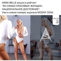 Анна Белль