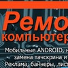 Ремонт комп. техники ДартаКом  Анжеро-Судженск
