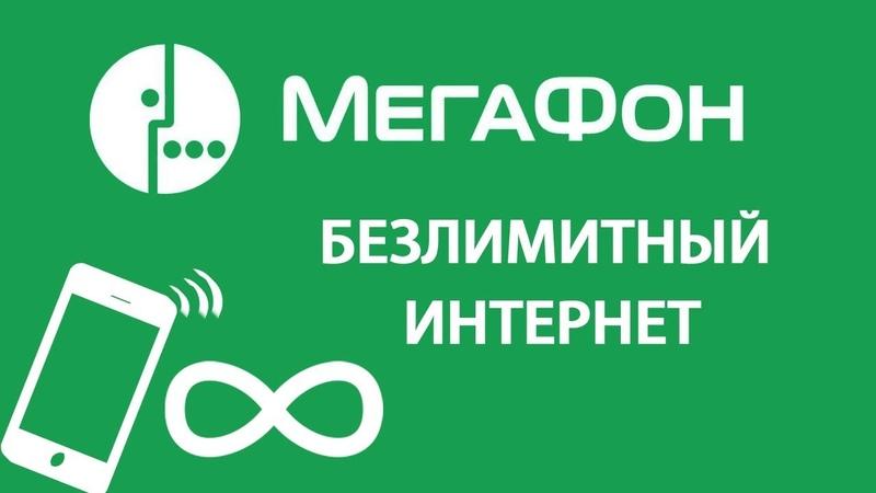 Безлимитный интернет МегаФон Тарифы Как подключить на телефон модем без ограничений