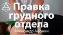 Мануальная терапия - правка грудного отдела позвоночника | Александр Афонин Сочи Адлер Москва
