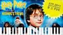 Тема Хедвига из к/ф Гарри Поттер в 8 рук | Hedwig's Theme - OST Harry Potter for piano 8 hands