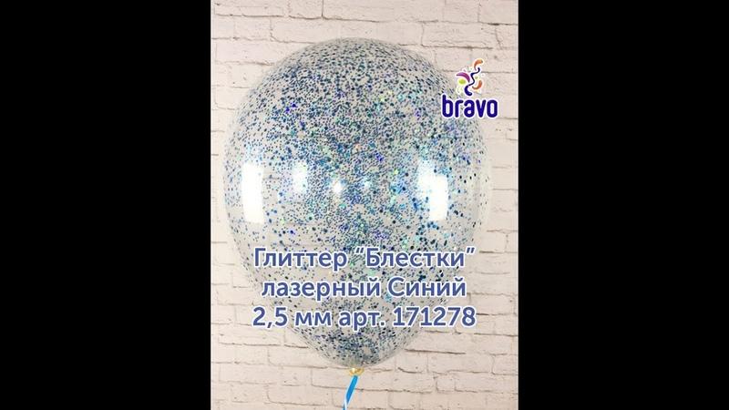 Глиттер Блестки лазерный Синий 2,5 мм