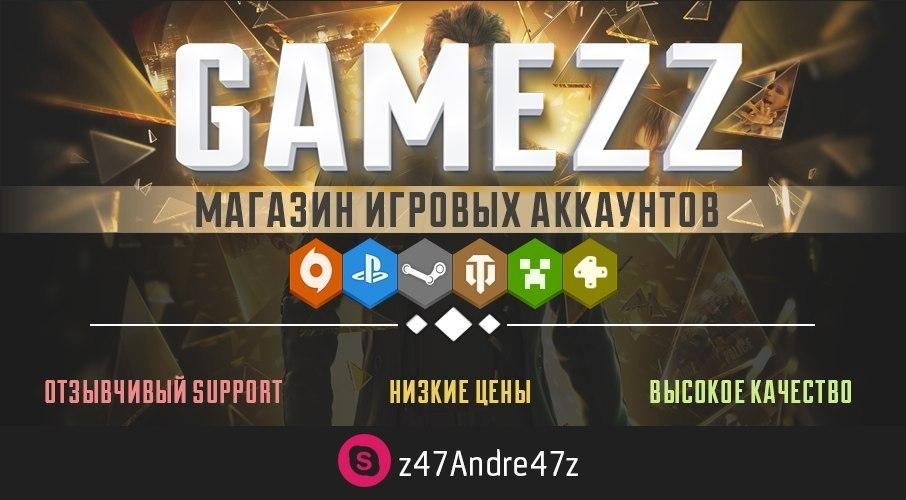 Gamezz - оптовый магазин STEAM|ORIGIN|WOT