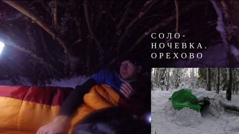 Экстремальный поход c основами обучения выживанию зимняя ночёвка