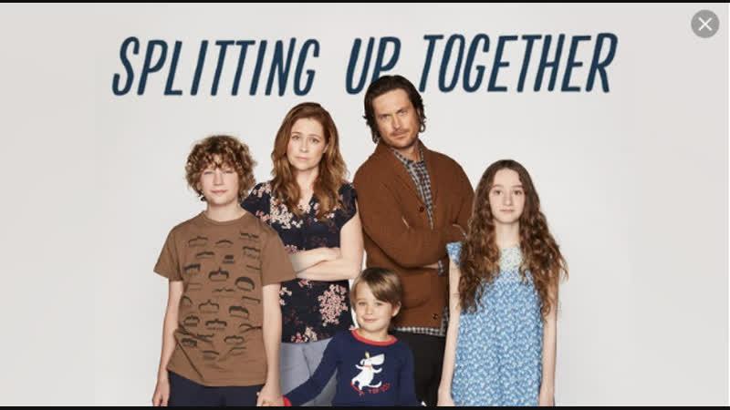 Разделённые вместе Splitting Up Together 2 сезон 8 серия