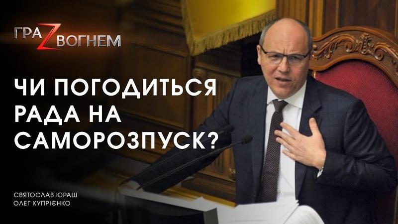 Зеленський Президент: Чи можливі дострокові парламентські вибори?   ток-шоу «Гра Z вогнем» 15.05.19