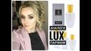 Достойная бюджетная замена LUX парфюмерии. S Parfum