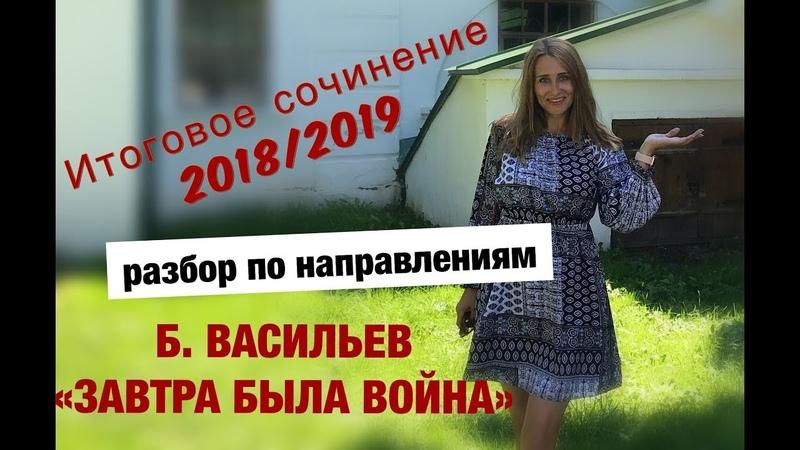 Разбор повести Б Васильева Завтра была война