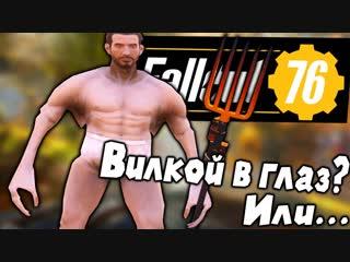 FROST ОРУ С БАГОВ Fallout 76_ Вилкой в Глаз Или