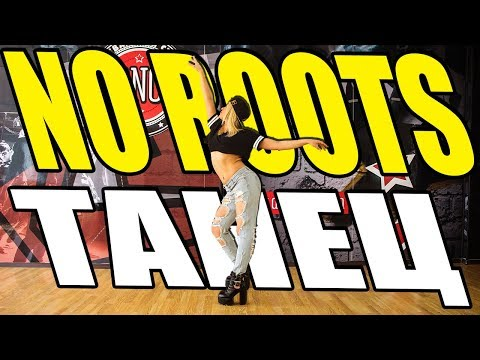 Alice Merton - No Roots - Танец DANCEFIT