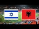 Прогноз на матч Лиги наций, Израиль - Албания