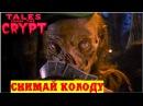 Байки из склепа Снимай Колоду 3 эпизод 2 сезон Ужасы HD 720p