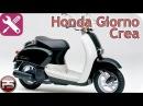 Как правильно собрать двигатель Honda Giorno Crea AF54