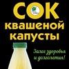 Сок квашеной капусты - залог здоровья!
