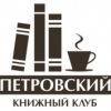 """Книжный клуб """"Петровский"""""""