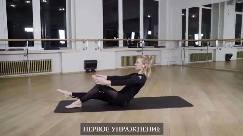 упражнения пилатес на пресс комплекс 4