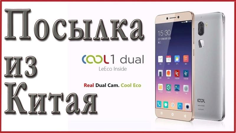 Посылка с Алиэкспресс - смартфон Coolpad LeEco Cool1 Dual. Распаковка и обзор.