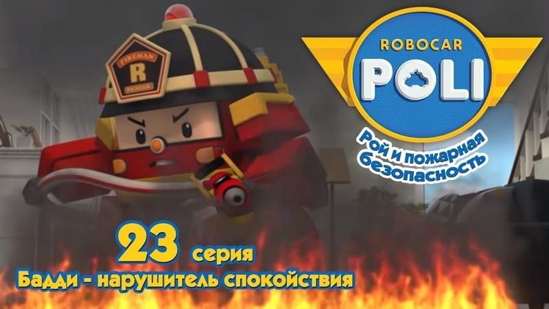 Робокар Поли Рой и пожарная безопасность Бадди нарушитель спокойствия серия 23 Премьера