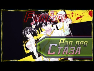 FunRap feat AniLyric - Аниме реп про кровавого пареня/Аниме реп про Стааза Чарли Блада (Blood Lad)