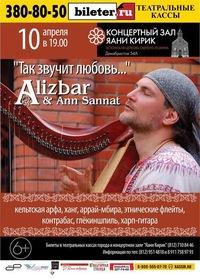 Alizbar&Ann'Sannat:Так звучит любовь,10.04, СПб