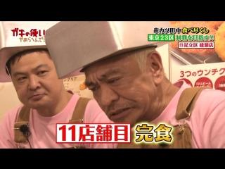 Gaki No Tsukai #1414 (2018.07.22) - Kushikatsu Tanaka Marathon (Part 2) (串カツ田中 食べ尽くして10万円 東京23区23店舗 完全制覇~!! (後編))