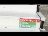 Московская весна A Cappella