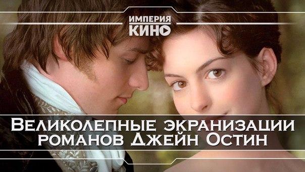 7 романтичеких фильмов по чудесным романам Джейн Остин.
