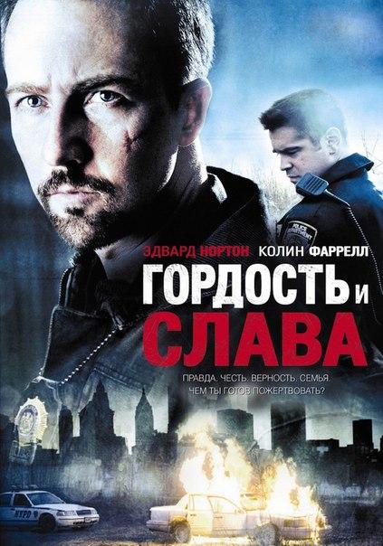 Гордость и слава (2007)