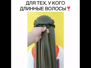 Для тех у кого длинные волосы.